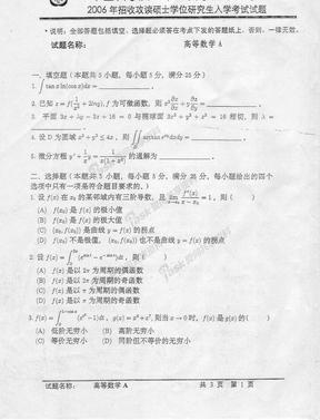 中科院高等数学历年考研真题及答案.pdf