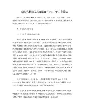 农业公司年终总结.doc