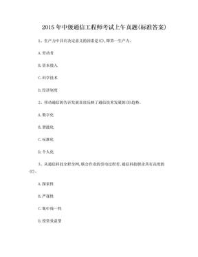 2015年中级通信工程师考试综合真题(标准答案).doc