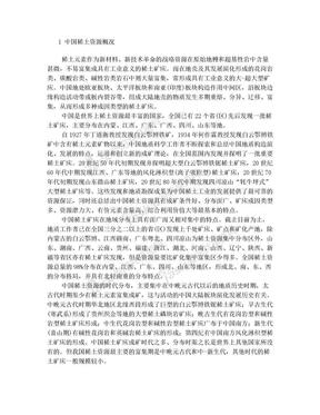 中国稀土资源概况.doc