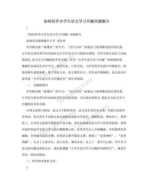 如何培养小学生语文学习兴趣结题报告.doc