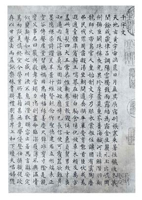 文征明小楷千字文.pdf
