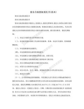 股东全权授权委托书(范本).doc