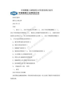 中国船舶工业集团公司年度培训计划书.doc