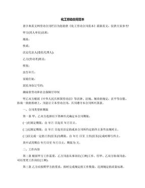 化工劳动合同范本.docx