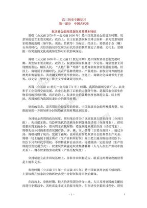全套高三历史专题复习.doc