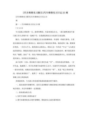 [汽车维修实习报告]汽车维修实习日记25则.doc
