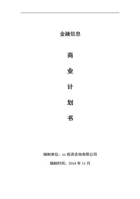 互联网金融商业计划书.doc