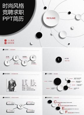 時尚微立體 競聘求職 PPT簡歷模板
