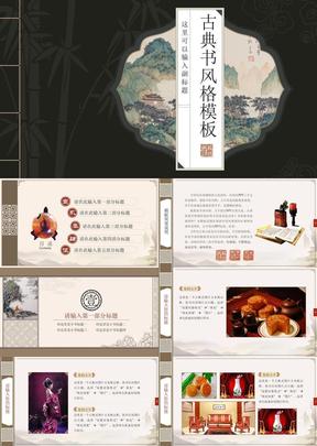 古典书风格产品推广 产品宣传模板37p