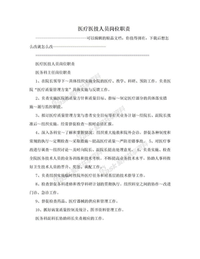 医疗医技人员岗位职责.doc