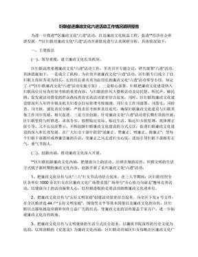 妇联促进廉政文化六进活动工作情况调研报告.docx
