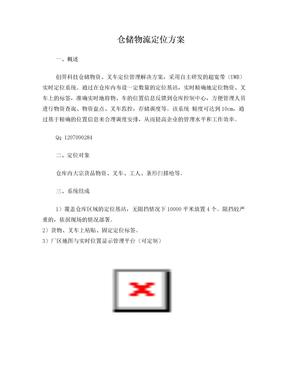仓储物流管理方案.doc