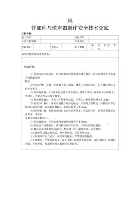 风管部件与消声器制作安全技术交底.doc