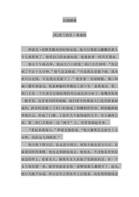 弗兰纳里·奥康纳短篇小说.docx