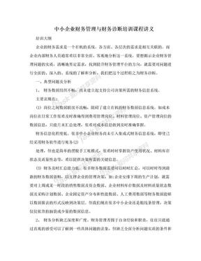 中小企业财务管理与财务诊断培训课程讲义.doc