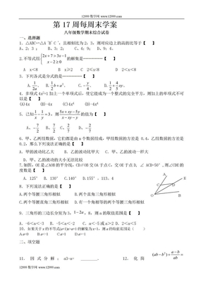北师大版八年级数学下册期末综合试卷.doc