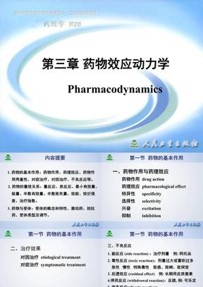 第三章 药物效应动力学.ppt
