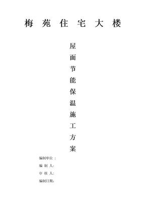 挤塑聚苯板保温屋面施工方案.doc