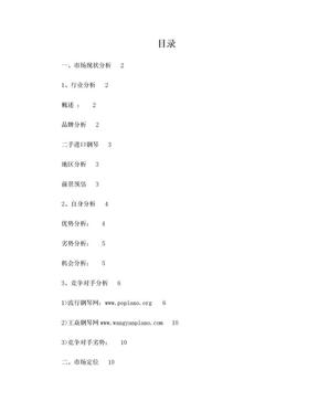 钢琴行业市场调查分析报告.doc