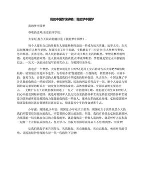 我的中国梦演讲稿:我的梦中国梦.docx