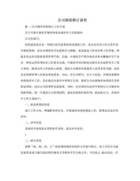 公司制度修订说明.doc