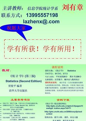 统计学1.ppt