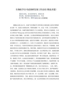 生物医学公司试剂研发部工作总结(精选多篇).doc