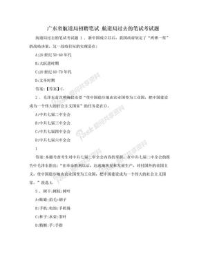广东省航道局招聘笔试 航道局过去的笔试考试题.doc