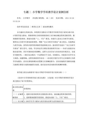 小学数学学科教学设计案例分析.doc