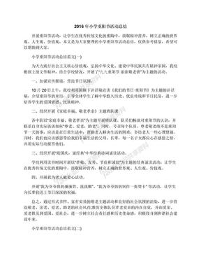 2016年小学重阳节活动总结.docx