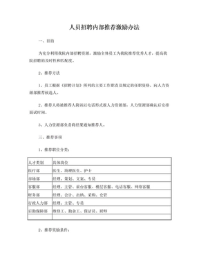 人员招聘内部推荐激励办法.doc