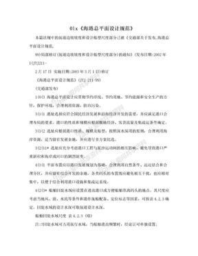 0lx《海港总平面设计规范》.doc