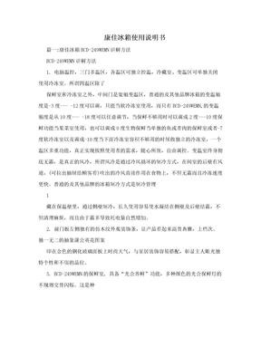 康佳冰箱使用说明书.doc