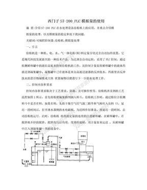 西门子S7-200_PLC模拟量的使用.doc