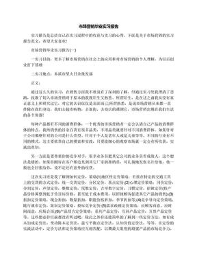 市场营销毕业实习报告.docx