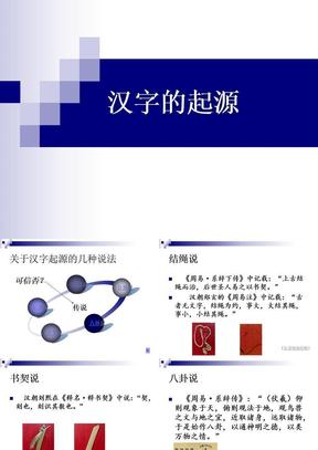 1[1].汉字的起源.ppt