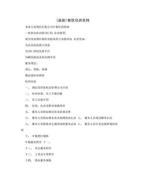 (最新)餐饮培训资料.doc