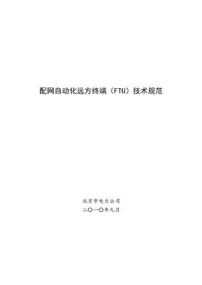 北京市电力公司配电自动化远方终端FTU技术规范(0916).doc