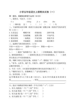 小学五年级语文上册期末试卷(一).doc