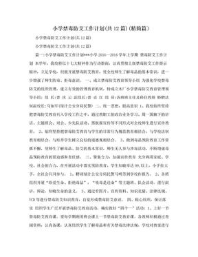 小学禁毒防艾工作计划(共12篇)(精简篇).doc