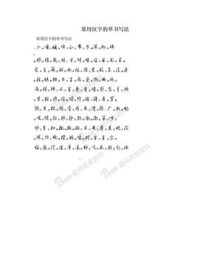 常用汉字的草书写法.doc