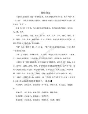 诗经全文.doc