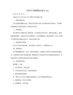 小学乒乓球训练计划7.doc.doc