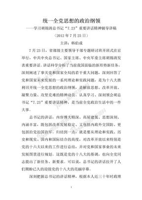"""韩伯成:学习胡总书记""""7.23""""重要讲话精神辅导讲稿.doc"""