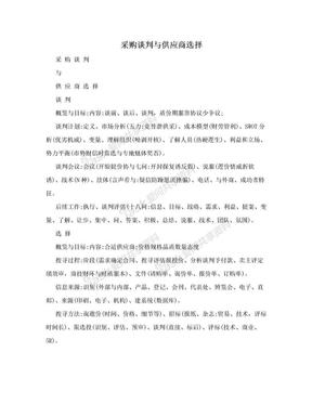 采购谈判与供应商选择.doc