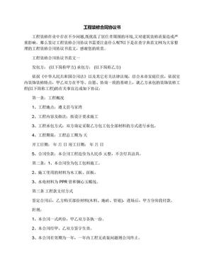 工程装修合同协议书.docx