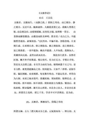 王宗岳太极拳论解.doc