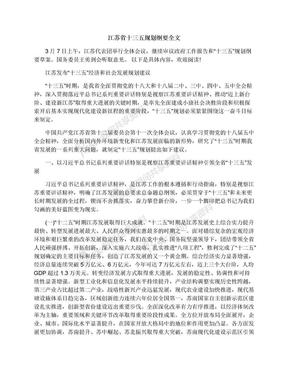 江苏省十三五规划纲要全文.docx