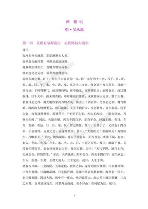 西  游 记    明.doc